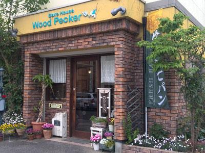 滋賀県大津市唐崎で無添加パンを販売するウッドペッカー