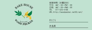 滋賀県のパン店ウッドペッカーのポイントカード!
